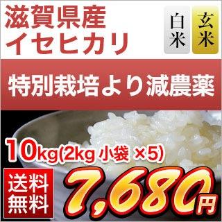滋賀県産イセヒカリ 10kg
