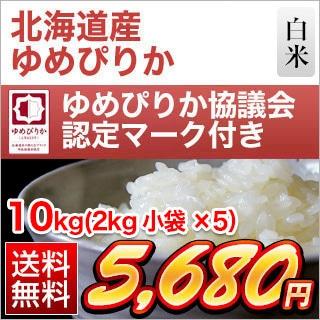 北海道産 ゆめぴりか 10kg