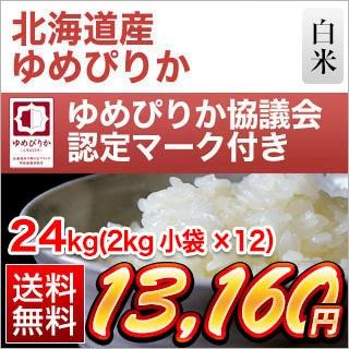 北海道産 ゆめぴりか 24kg