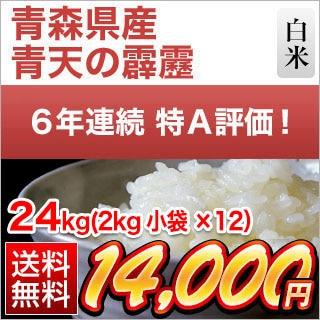 青森県産 青天の霹靂24kg