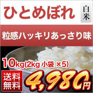 茨城県産ひとめぼれ10kg