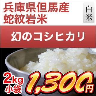 兵庫県但馬産コシヒカリ「蛇紋岩米】 2kg