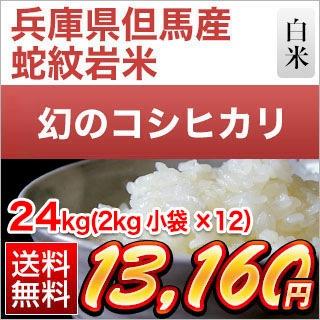兵庫県但馬産コシヒカリ「蛇紋岩米】 24kg