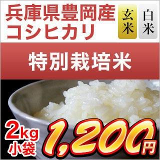 兵庫県豊岡産 コシヒカリ2kg