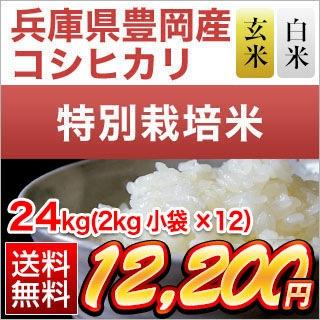 兵庫県豊岡産 コシヒカリ24kg