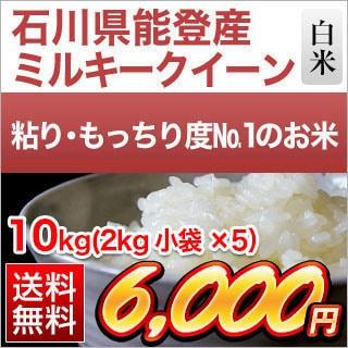 石川県能登産 ミルキークイーン10kg