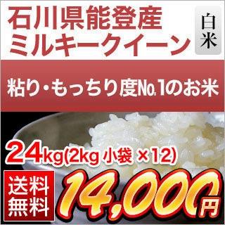 石川県能登産 ミルキークイーン24kg