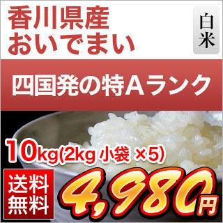 香川県産おいでまい 10kg