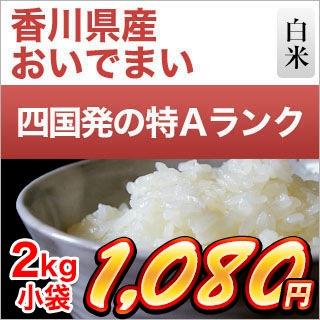 香川県産おいでまい 2kg