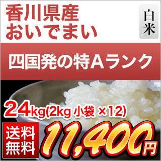 香川県産おいでまい 24kg