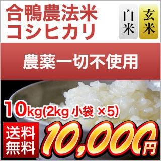 無農薬栽培 合鴨米 コシヒカリ 10kg