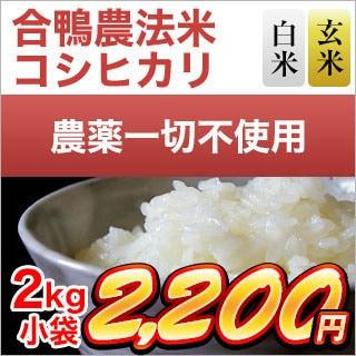 無農薬栽培 合鴨米 コシヒカリ(2kg)