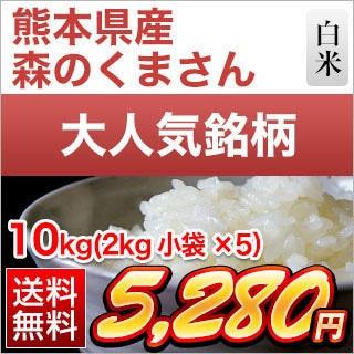 熊本県産 森のくまさん10kg