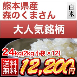 熊本県産 森のくまさん24kg