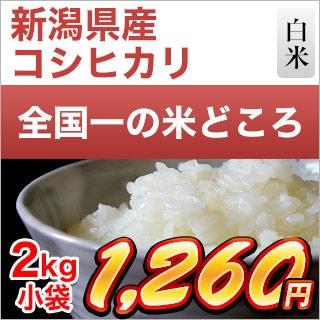 新潟県産 コシヒカリ 2kg