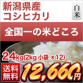 新潟県産 コシヒカリ 24kg