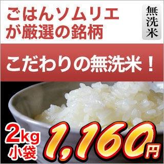 ごはんソムリエ厳選の無洗米2kg
