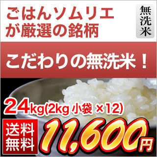 ごはんソムリエ厳選の無洗米24kg