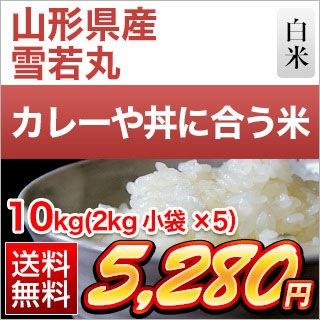山形県産 雪若丸10kg