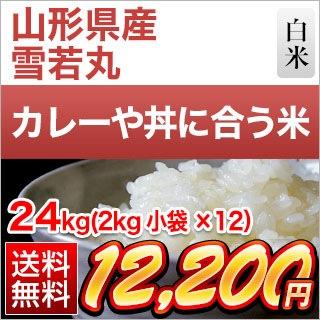 山形県産 雪若丸24kg