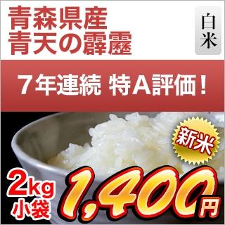 青森県産 青天の霹靂2kg