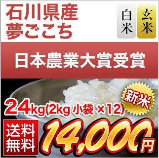 石川県産夢ごこち24kg