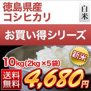 徳島県産 コシヒカリ 10kg
