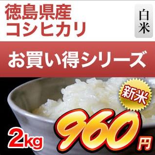 徳島県産 コシヒカリ 2kg