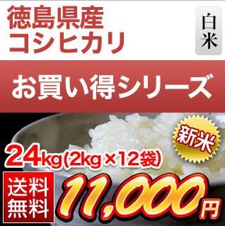 徳島県産 コシヒカリ 24kg