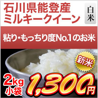 石川県能登産 ミルキークイーン2kg