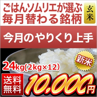 福井県産 つきあかり24kg玄米