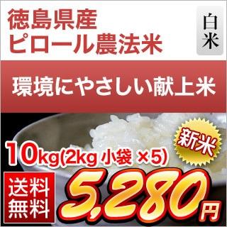 徳島県産 ピロール農法米10kg