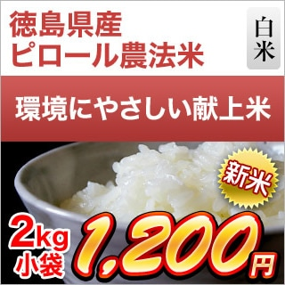徳島県産 ピロール農法米2kg
