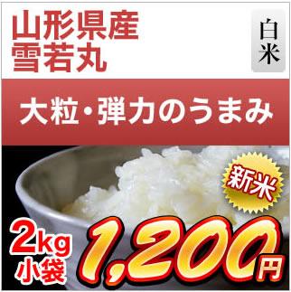 山形県産 雪若丸2kg