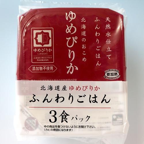 天然水仕立てふんわりごはん【北海道産ゆめぴりか】3パック