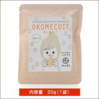 米粉焼き菓子 おこめケット