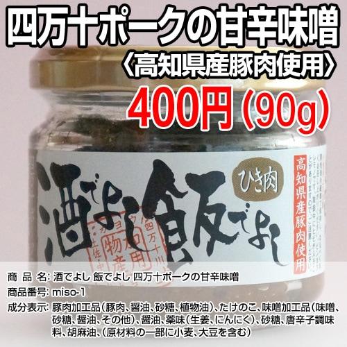 四万十ポークの甘辛味噌