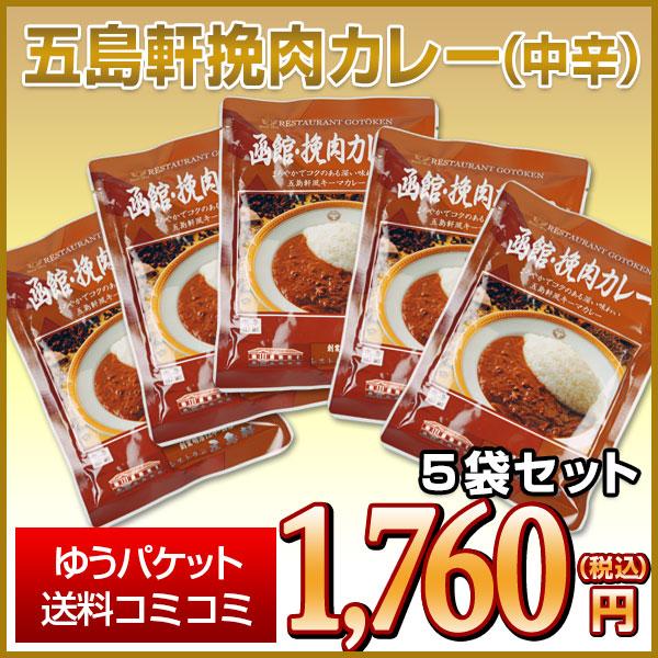 五島軒挽肉カレー(中辛)5袋セット