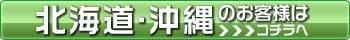 北海道・沖縄・離島のお客様はコチラへ