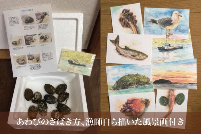 アワビのさばき方、漁師自ら描いた風景画付き<