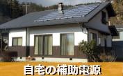住宅の補助電源