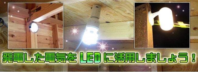 発電した電気をLEDに活用しましょう!!