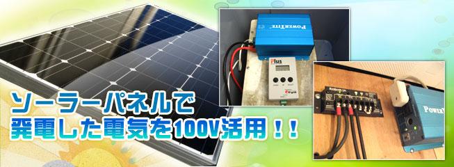 ソーラーパネルで発電した電気を100V活用!!