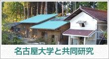 名古屋大学と共同研究開始