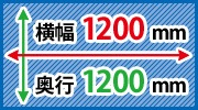 W1200xD1200シリーズ