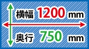 W1200xD750シリーズ