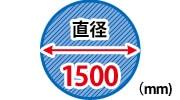 Φ1500シリーズ