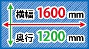 W1600xD1200シリーズ