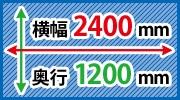 W2400xD1200シリーズ