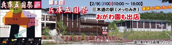 第5回兵庫五国祭